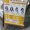 2019年の振り返り! 8月 SKE48が札幌にやって来た!