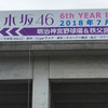 乃木坂46 真夏の全国ツアー2018 ~6th YEAR BIRTHDAY LIVE〜
