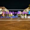 夜の『マリンピア神戸』で2017年の撮り納め。