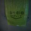 【観劇ログ】せんがわシアター121 Vol.10 『海外戯曲リーディング』「いつも同じ問題」