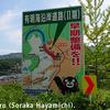 有明海沿岸道の熊本県区間、もしも作るなら、どこから作った方がいいか。