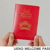 これはまた行列ができるんだろうか?上野の国立博物館・美術館3館と上野観光連盟が 共通入場券「UENO WELCOME PASSPORT」を3月14日発売。1000円。