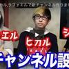 ヒカル・ラファエ・シバターが新チャンネル「炎上軍の休日」を開設【SHR】