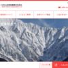 【山岳遭難対策制度™ jRO(日本山岳救助機構)】捜索救助費用の補てん金額、増額