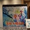 『美樹本晴彦展』と『山本恭子&aomana 展』