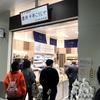 【豊洲市場散策】全店開店!?水産仲卸売り場等の物販店に行ってみた結果。。