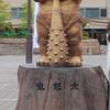 【おでかけごと】鬼怒川駅のきぬ太