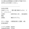 日本シリーズ チケットゲット