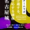 1月9日 初詣とチームラボ(*´∀`)♪