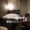 羽田空港から乗り換えなしでわずか20分。超便利なアパホテル蒲田駅東 宿泊レビュー