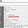 【よ、読めん】DIXCELのブレーキパッド&ローターがスゲエ!!