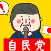 【第48回衆院選】自民圧勝で「幼児教育の無償化」は本格的に?大阪ではすでに4.5歳の保育料タダってほんと!?