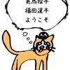 【千葉ロッテマリーンズ】美馬選手入団!プロテクトはどうなる!?