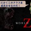【攻略】World War Z (PS4) 〜優先的にレベル上げすべきクラス〜