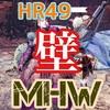 【MHW】試練:歴戦キリンでHR上限解放