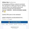 VPN使用で罰金⁉