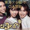 グータンヌーボ2が東海テレビのエリア&名古屋でも見られるようになるんだよ