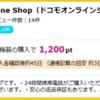 ドコモオンラインショップでXperia X Compactなどが投売中!