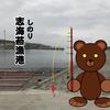 道南釣港案内 【志海苔漁港】