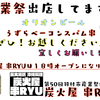 産業祭来てくださいね〜〜♬串RYUは18時オープンになります!