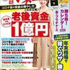 日経マネー2021年1月号に取材いただきました(アクティブ投信)