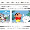 4月3日からBS朝日で『ドラえもん』『クレヨンしんちゃん』の再放送が始まりました。