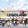 レゴランド・ジャパン 2017年4月名古屋に開業。入園料などまとめてみた