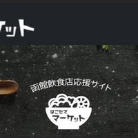 函館 飲み食い 日記