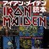 IRON MAIDEN <The Book Of Souls World Tour>のハイライト映像公開中!+ビールや読本のこと。