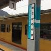 JR可部線、島根県浜田まで陰陽を繋げる計画があったそうです。