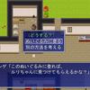 ゲーム「タイニー・スプーン・ガール」の紹介