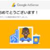 【2017年5月】googleアドセンス、申請翌日に審査通過したよ。超IT弱者でもできた!