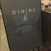 国際線スイートラウンジ内Dining hへ潜入-ラスベガス&ロサンゼルス夏旅2-