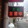 幻想の昭和でなく、リアル昭和を知れる喫茶店~花舟(中京区)~