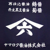 ヤマロク醤油~150年の歴史を味わえる最高の醤油~