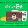 【6月23日~6月25日限定!】LINE Payカードがポイント2倍の4%ポイント還元!
