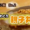 【再現ご飯 No.2】ふわとろ親子丼