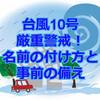 台風10号 厳重警戒!名前の決め方と事前の備え