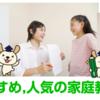 【口コミ/評判】札幌市でおすすめ,人気の家庭教師はどこ?