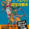 徳間書店発売のレトロゲームの攻略本だけの 攻略本売れ筋ランキング30