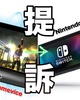 海外会社Gameviceが任天堂スイッチを提訴 損害賠償と販売停止を求める