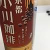 本格的なコクと香り「京都 小川珈琲 カフェオレ」