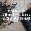 乾燥肌には石井美保さん監修『糸引き美容液洗顔』