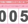 井上喜久子「17歳と10000日」まであと5日