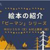 中川ひろたか&村上康成『ピーマン村』シリーズは子どもが見やすい絵本!