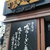 麺屋軌跡(ラーメン・熊本市中央区)