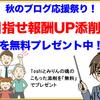 【楽天アフィリエイト】ブログ応援!魂のブログ添削
