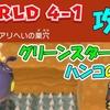 ワールド4-1 攻略  グリーンスターX3  ハンコの場所  【スーパーマリオ3Dワールド+フューリーワールド】