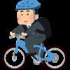 3年間自転車通勤してみたらこうなった。