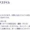 DL ニッポン500 継続